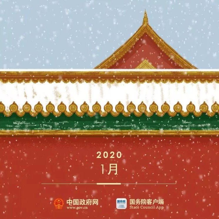 """哈哈!""""五一""""�5天假、���c中秋8天假!���赵恨k公�d公布2020年�假日安排――"""