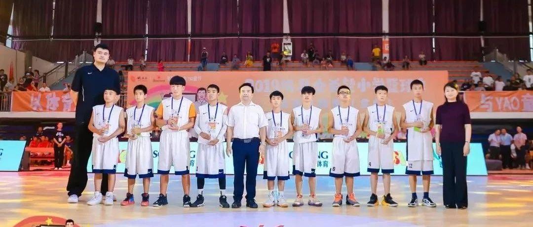 厉害!姚明颁奖,隆昌这所学校篮球小将拿下全国冠军