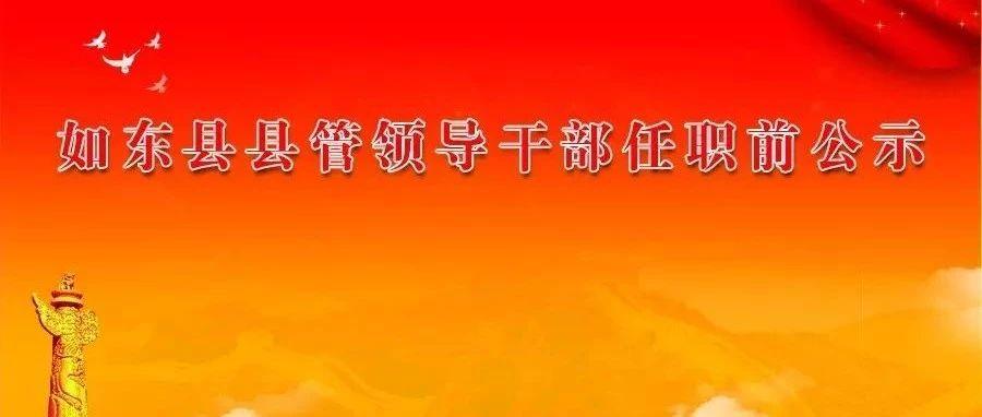如东县县管领导干部任职前公示