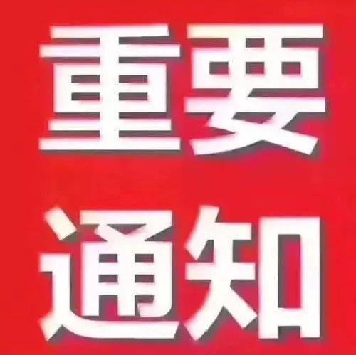 辛集市教育局关于张国亚等同志职务任免的通知【辛集那些事】