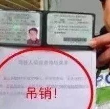 拿驾照给别人扣分的哭吧!2019驾驶证消分新规