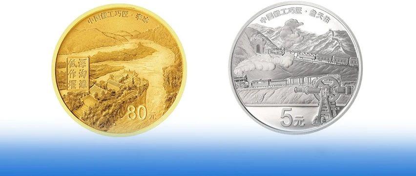 又一重磅纪念币来了,背面刻着两个人的名字…