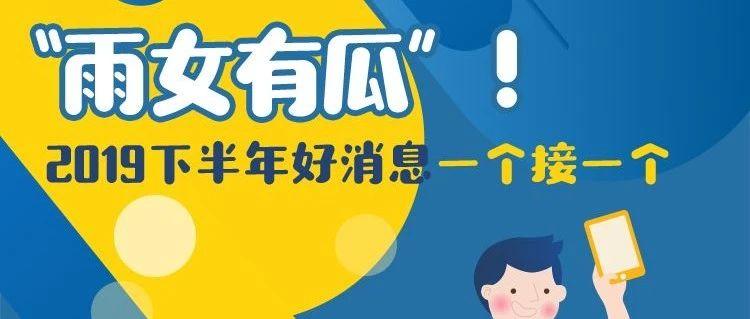 """""""雨女有瓜""""!又一波省�X好消息�砹�"""