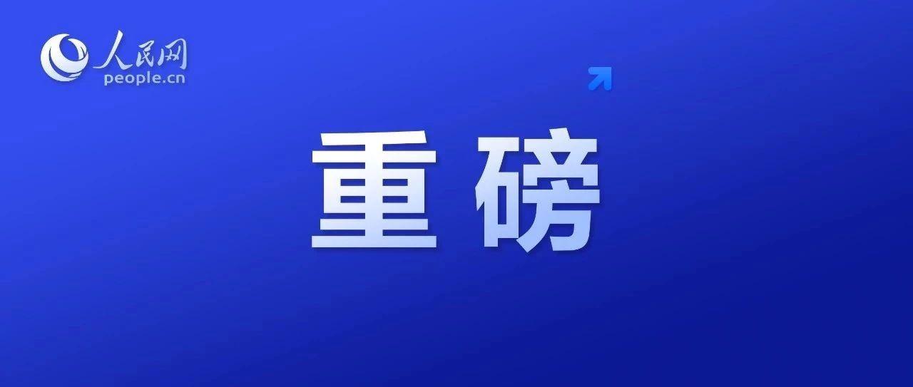 力挺香港警察止暴,人民日�笤u��T出手了!