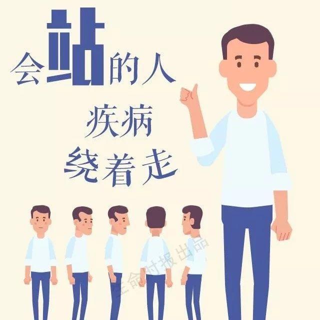 【人社关怀】站立是一种长寿运动!给身体带来3个神奇变化
