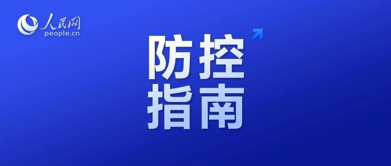 高邑人请传阅!首个病毒防控指南正式发布!建议收藏~