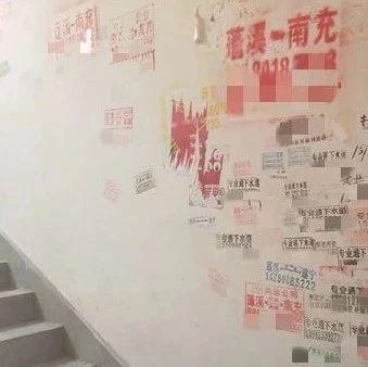 曝光!巴黎人官网小区楼道成了广告墙,居民出行很糟心!