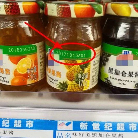 蓬溪某超市被��P后不久,又因售�u�^期食品�@�f元�P�危�