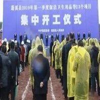 民生|蓬溪23个项目集体开工建设,计划总投资51.01亿元!