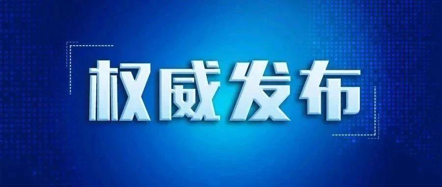 2021年3月26日江西省新型冠状病毒肺炎疫情情况通报