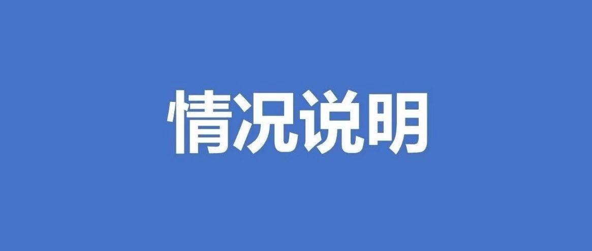 江苏文峰集团发布关于部分企业老职工聚集的情况说明
