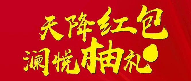 澜悦天降红包雨!内附超详细红包抢占攻略。