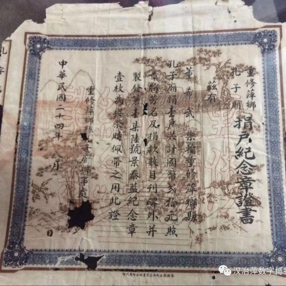 【人文】民国时期萍乡的历任县知事、县长