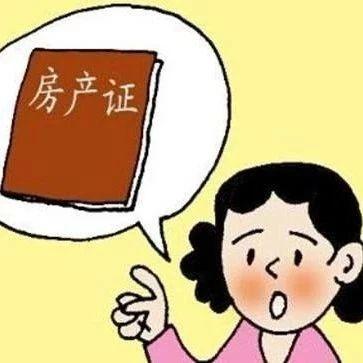 【涨知识】房产证到底该写谁的名字?5种选择,5种不同的法律后果