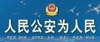 春节期间揭西县社会治安平安稳定