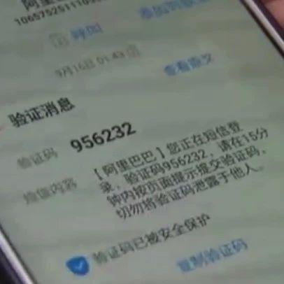 一�X醒�恚�江西男子收到大量短信!1.6�f元被�I走了!