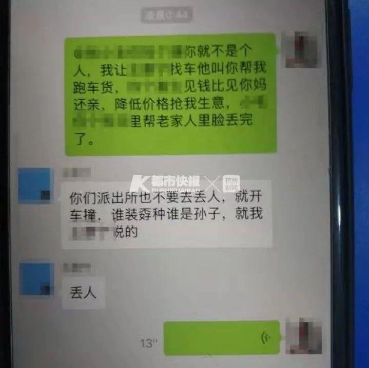 """""""你���_��ψ玻��l孬�l是�O子!""""�z老�l微信群互�唬�群友�f了一句玩笑�..."""