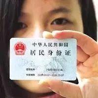 身份证上1960-1989年的江西人注意了,再忙也要看!非常重要
