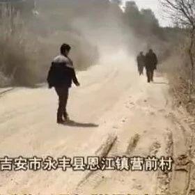 吉安永�S�h委一口����17名�I�Ц刹康谋澈�...