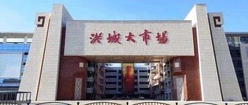 刚刚宣布!南昌洪城大市场要搬迁了!时间就在…