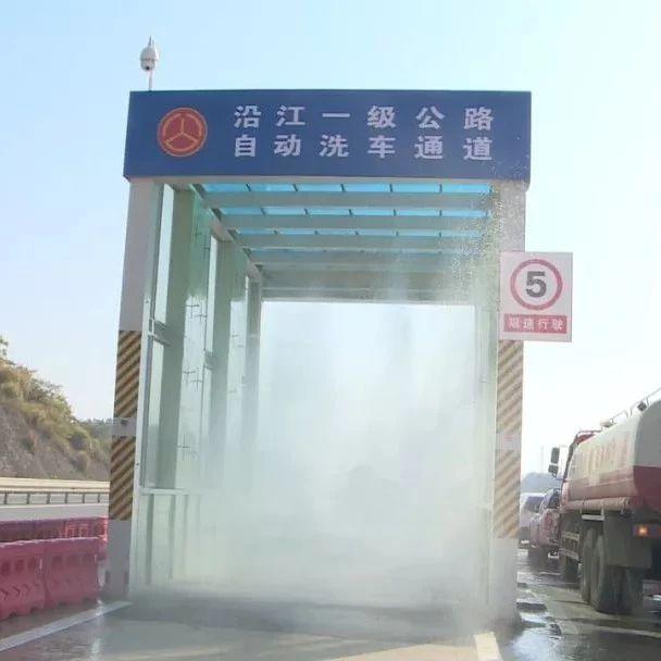 【打赢蓝天保卫战】我市车辆自动冲洗保洁站开始试运行!