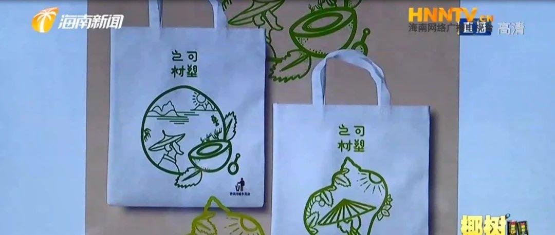 2020年海南环保袋创意设计大赛总决赛入围名单公示→