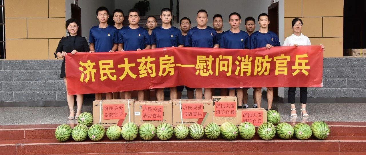 炎炎夏日,济民大药房慰问消防队指战员