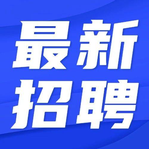 阜阳最新优质岗位推荐!
