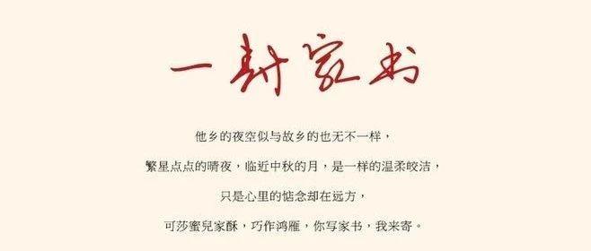 """瓜州�h�工���P于�_展""""一封家��""""征文活�拥耐ㄖ�"""