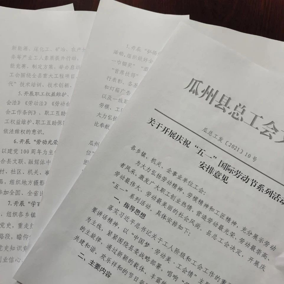 """瓜州�h�工���_展系列活��c""""五一"""""""