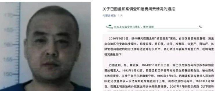 """杀人犯""""纸面服刑""""15年,官方调查结果公布,受害者母亲发声"""