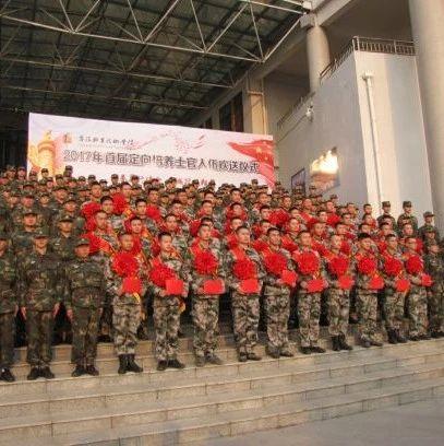 阜阳职业技术学院2019年定向培养士官,招生来了!
