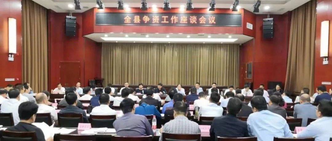 宝丰全县争取政策项目资金工作座谈会召开