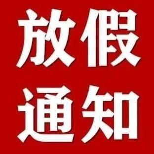 放假通知!潢川县中小学寒假放假时间公布,速看...