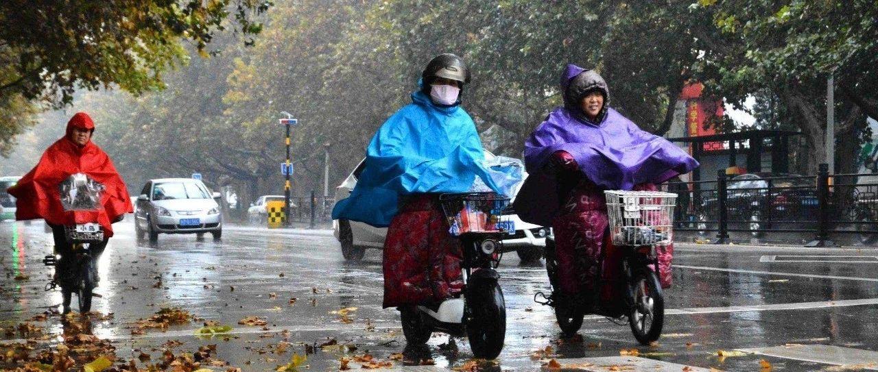 商城即�⒂���嘌率浇�兀�最低11℃+雨雨雨雨雨!更要命的是…