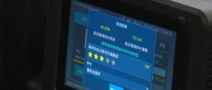 莆田学车注意啦全新计时系统正式上线!