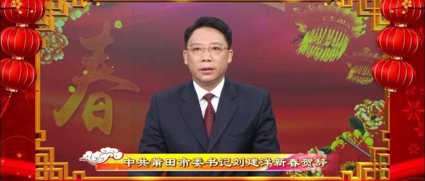 中共莆田市委书记刘建洋发表新春贺辞