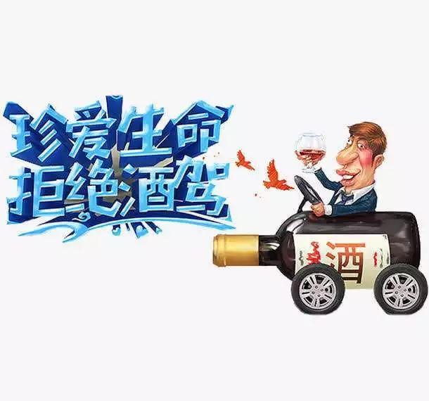 """实名曝光!上周,这18名酒驾者""""光荣""""上榜"""