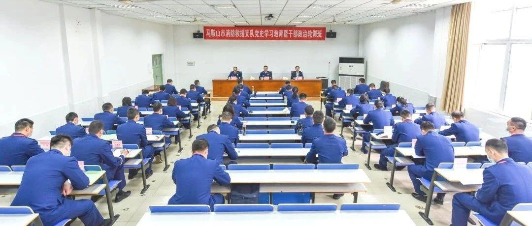 党史学习教育暨干部政治轮训开班了!