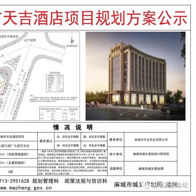 麻城将再建一座酒店,总建筑面积约4500平方米