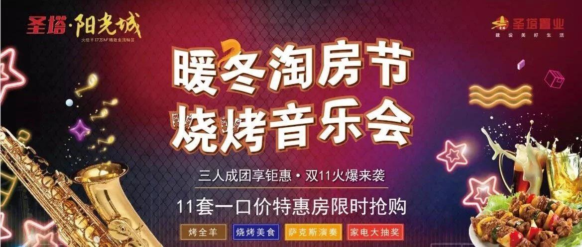 """""""暖冬淘房�,��烤音���""""【圣塔・�光城】11月10日邀您一起嗨!"""