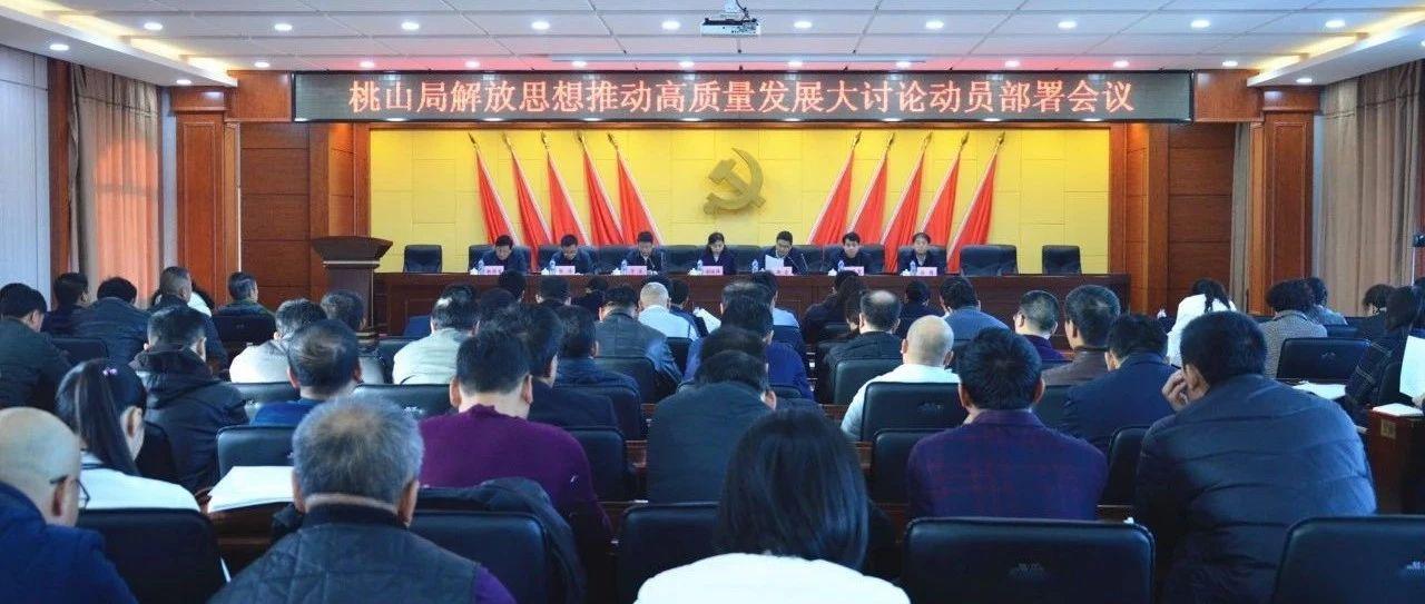 桃山局召开解放思想推动高质量发展大讨论动员部署会议