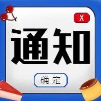 """我市�_通""""根治欠薪津行�r""""���"""