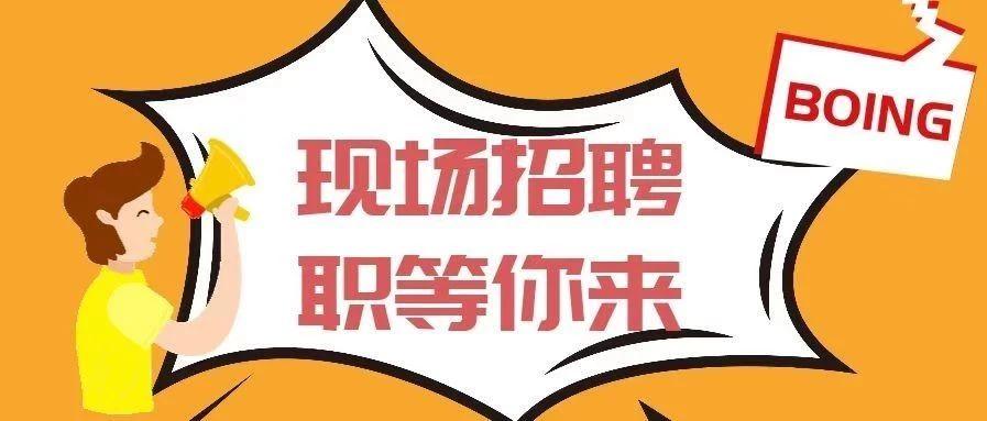 �I海文化中心|9月21日(周六)招聘��