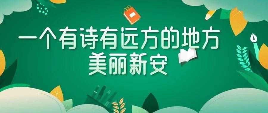 """今日洛阳日报刊发:《新安:文明点""""靓""""一座城》"""