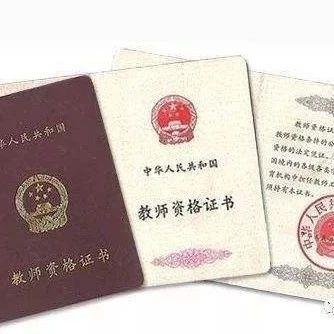 邹城的教师资格证书可以免费邮寄啦!