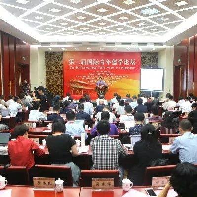 重磅 第二届国际青年儒学论坛在邹城举办
