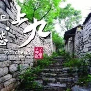 """美文邹城 邹城石头村中的""""六合院"""""""
