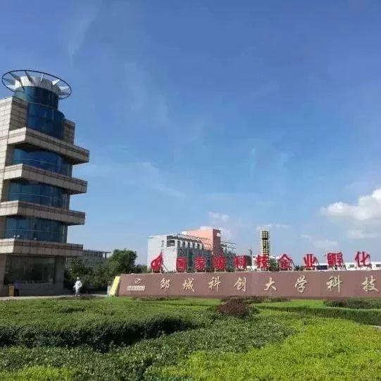 重磅|创建创业型城市打造幸福新邹城