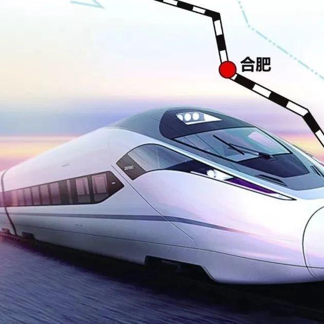 接入全国高铁网!阜阳将开行哪些城市的直达动车?